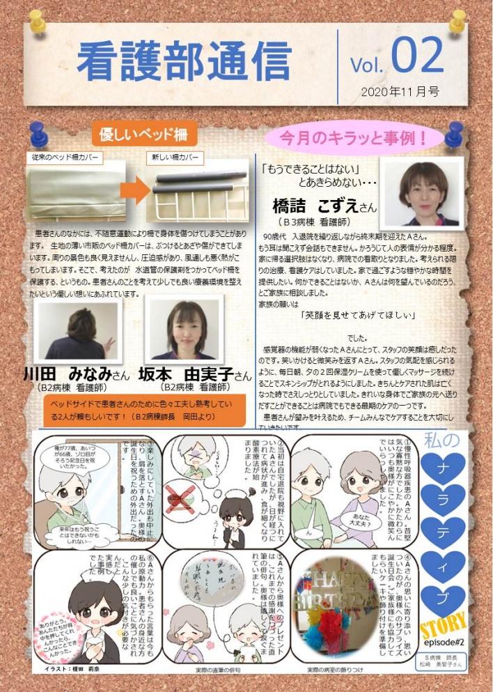愛知県一宮市]医療法人尾張健友会千秋病院|看護活動|